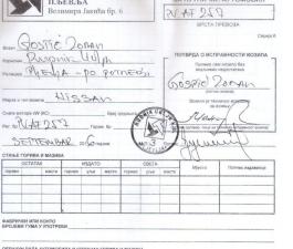 Putni nalozi RUP - 05.09_11.09.2016